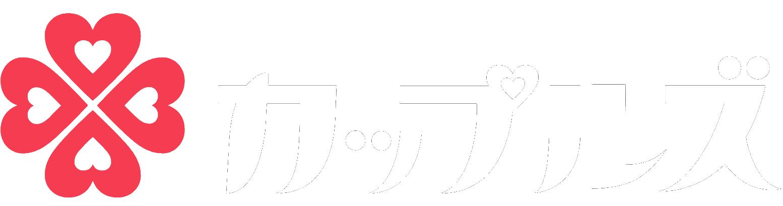 HOTEL カップルズ
